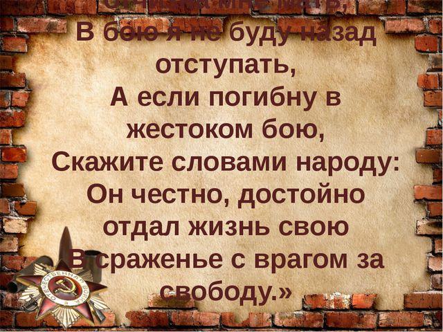«Я – партии сын, и отчизна мне мать, В бою я не буду назад отступать, А если...