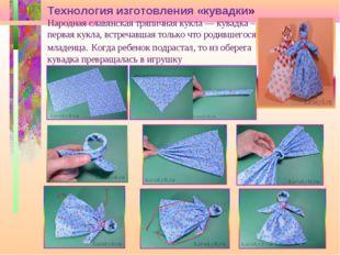 Технология изготовления «кувадки» Народная славянская тряпичная кукла — кува