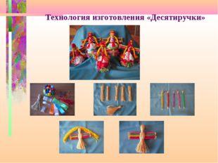 Технология изготовления «Десятиручки»