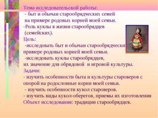 Тема исследовательской работы: - быт и обычаи старообрядческих семей на приме