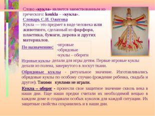 Слово «кукла» является заимствованным из греческого: koukla – «кукла». Словар