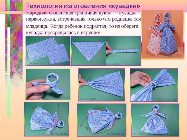 Технология изготовления «кувадки» Народная славянская тряпичная кукла — кува...