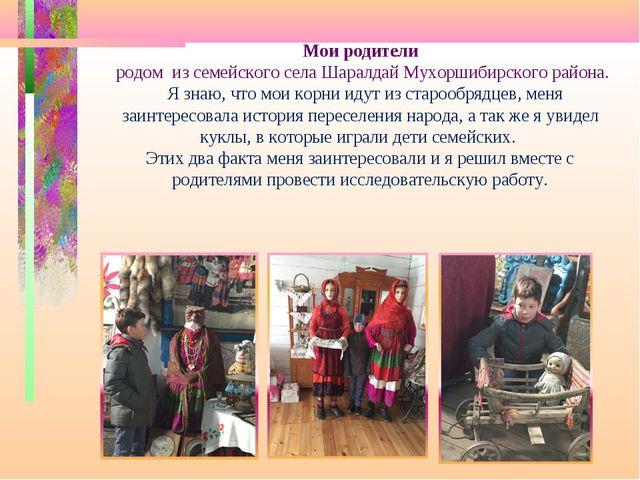 Мои родители родом из семейского села Шаралдай Мухоршибирского района. Я зна...