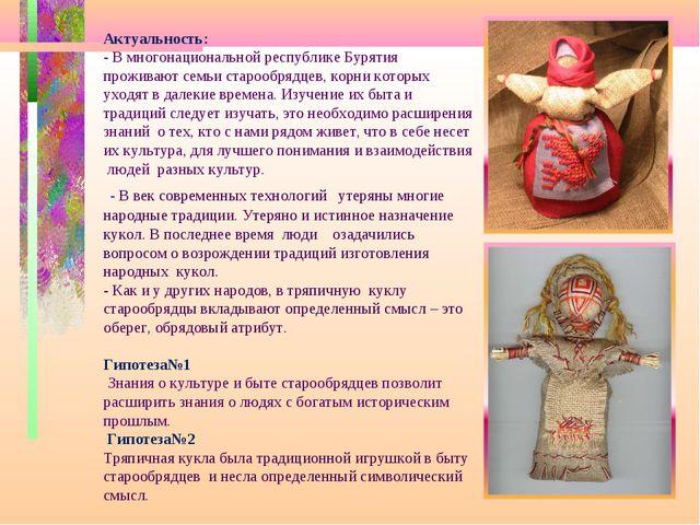 Актуальность: - В многонациональной республике Бурятия проживают семьи староо...