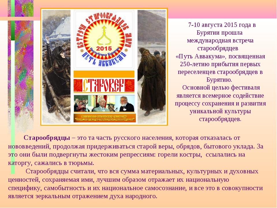 . Старообрядцы – это та часть русского населения, которая отказалась от новов...