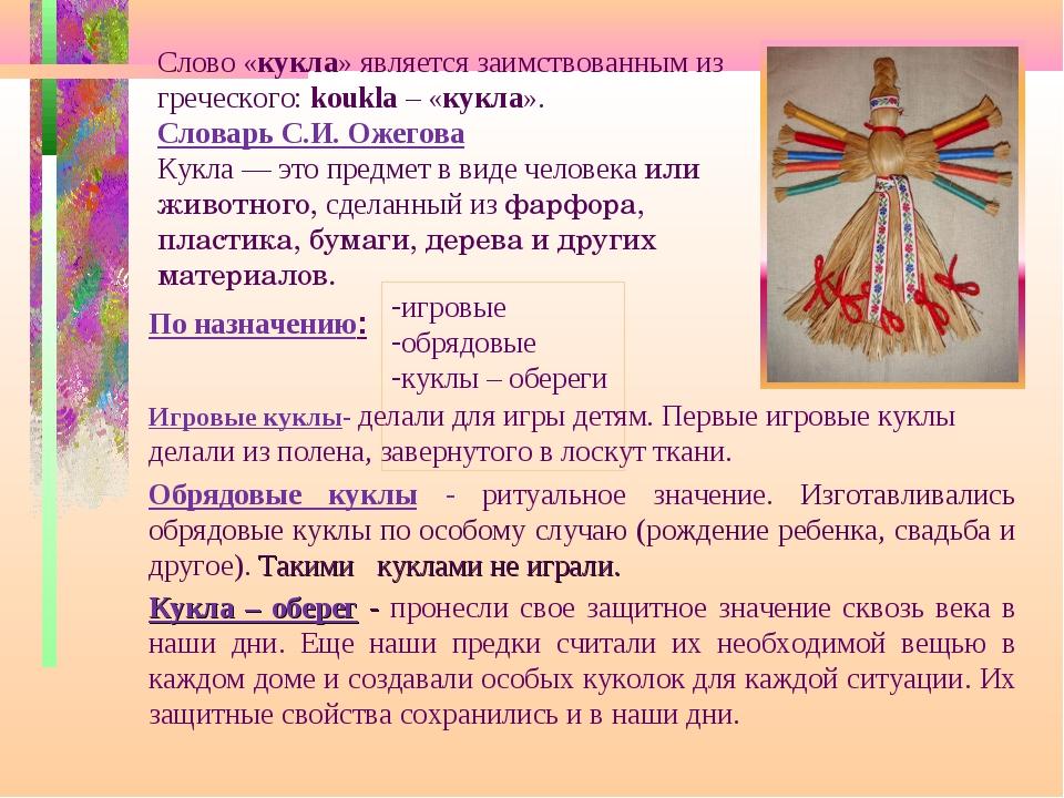 Слово «кукла» является заимствованным из греческого: koukla – «кукла». Словар...