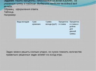 Задание: Найти проценты, начисляемые на вклад в рублях, на указанную сумму в
