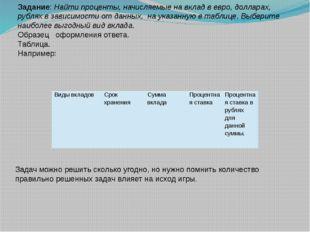 Задание: Найти проценты, начисляемые на вклад в евро, долларах, рублях в зави
