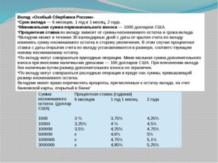 Вклад «Особый Сбербанка России» Срок вклада — 6 месяцев, 1 год и 1 месяц, 2 г
