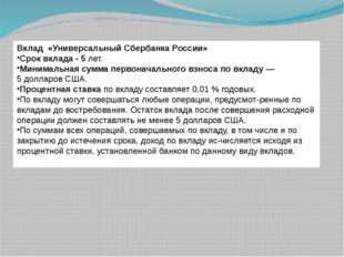 Вклад «Универсальный Сбербанка России» Срок вклада - 5 лет. Минимальная сумма