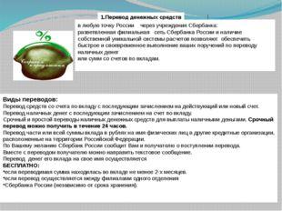 1.Перевод денежных средств в любую точку России через учреждения Сбербанка: