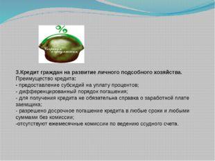 3.Кредит граждан на развитие личного подсобного хозяйства. Преимущество креди