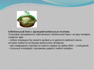 8.Мобильный банк с функцией мобильные платежи. Установка программного обеспеч