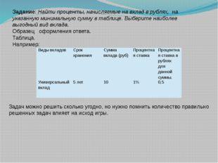 Задание: Найти проценты, начисляемые на вклад в рублях, на указанную минималь