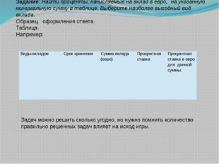 Задание: Найти проценты, начисляемые на вклад в евро, на указанную минимальну