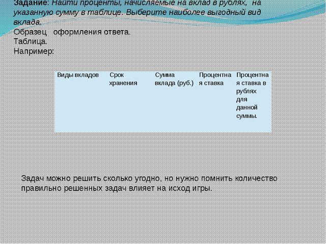 Задание: Найти проценты, начисляемые на вклад в рублях, на указанную сумму в...