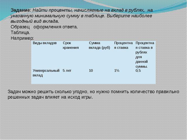 Задание: Найти проценты, начисляемые на вклад в рублях, на указанную минималь...