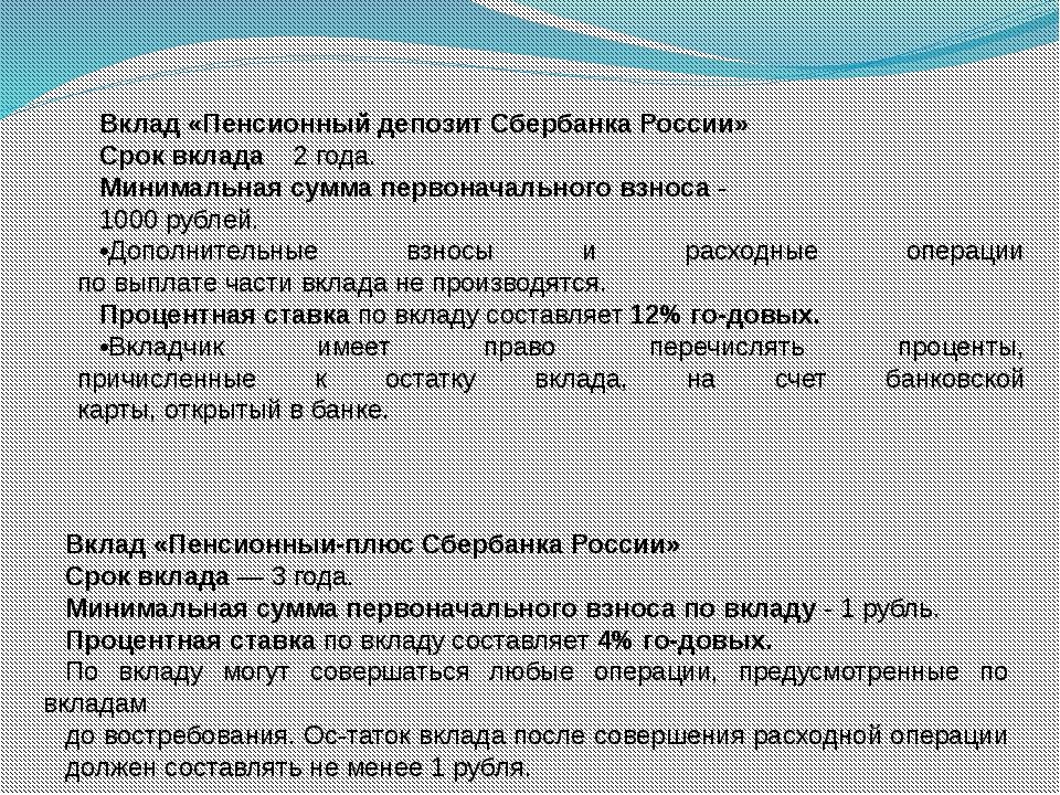 Вклад «Пенсионный депозит Сбербанка России» Срок вклада 2 года. Минимальная с...