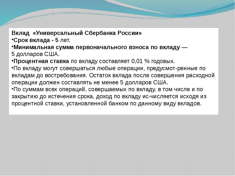 Вклад «Универсальный Сбербанка России» Срок вклада - 5 лет. Минимальная сумма...