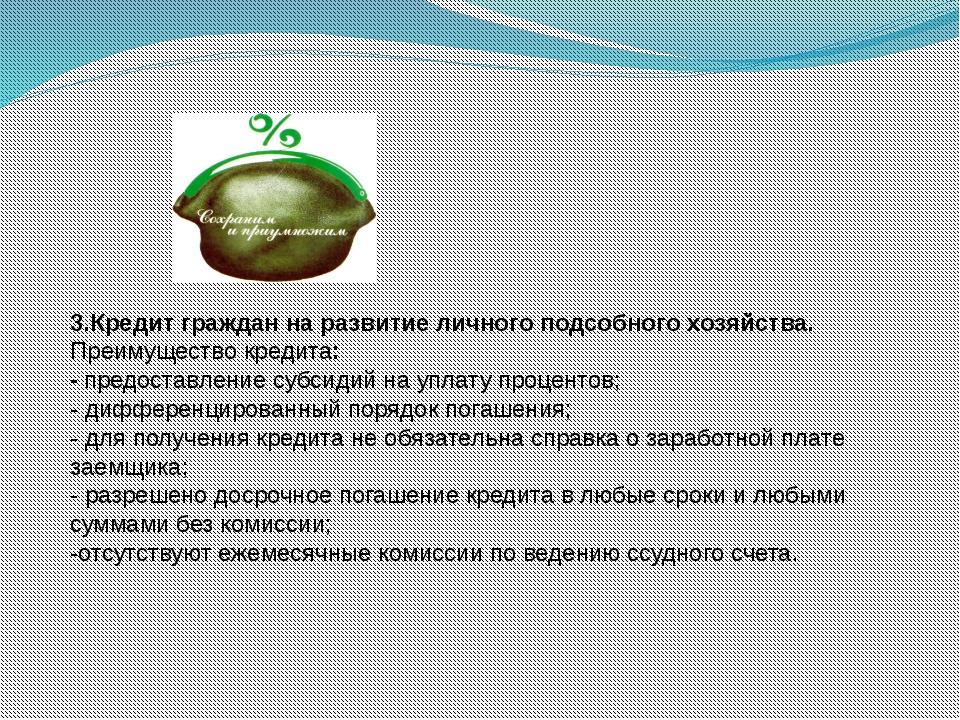 3.Кредит граждан на развитие личного подсобного хозяйства. Преимущество креди...