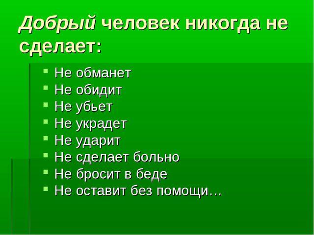 Добрый человек никогда не сделает: Не обманет Не обидит Не убьет Не украдет Н...