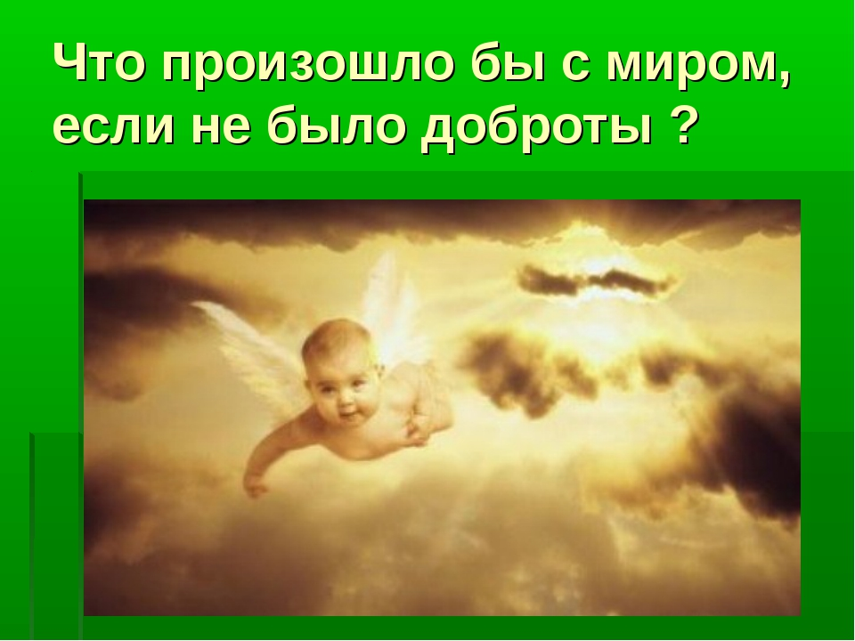 Что произошло бы с миром, если не было доброты ?