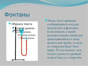 Фонтаны Очень часто принцип сообщающихся сосудов используют в фонтанах. Если