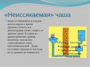 «Неиссякаемая» чаша Закон сообщающихся сосудов использовали и жрецы Древнего