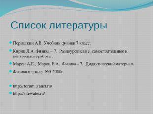 Список литературы Перышкин А.В. Учебник физики 7 класс. Кирик Л.А. Физика –
