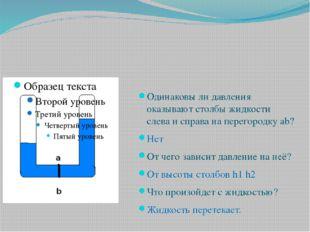 Одинаковы ли давления оказывают столбы жидкости слева и справа на перегородк