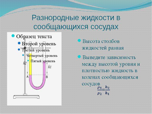 Разнородные жидкости в сообщающихся сосудах Высота столбов жидкостей разная В...