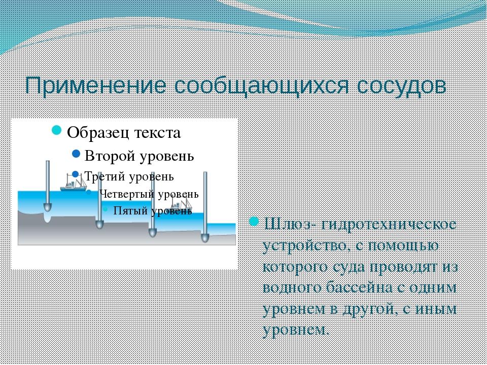 Применение сообщающихся сосудов Шлюз- гидротехническое устройство, с помощью...