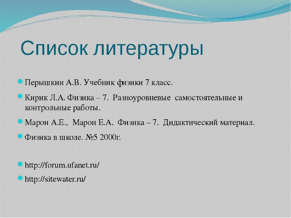 Список литературы Перышкин А.В. Учебник физики 7 класс. Кирик Л.А. Физика –...