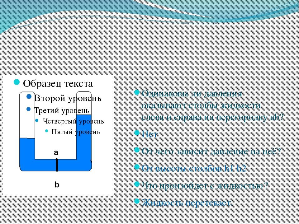 Одинаковы ли давления оказывают столбы жидкости слева и справа на перегородк...