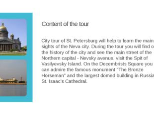 Content of the tour City tour of St. Petersburg will help to learn the main s