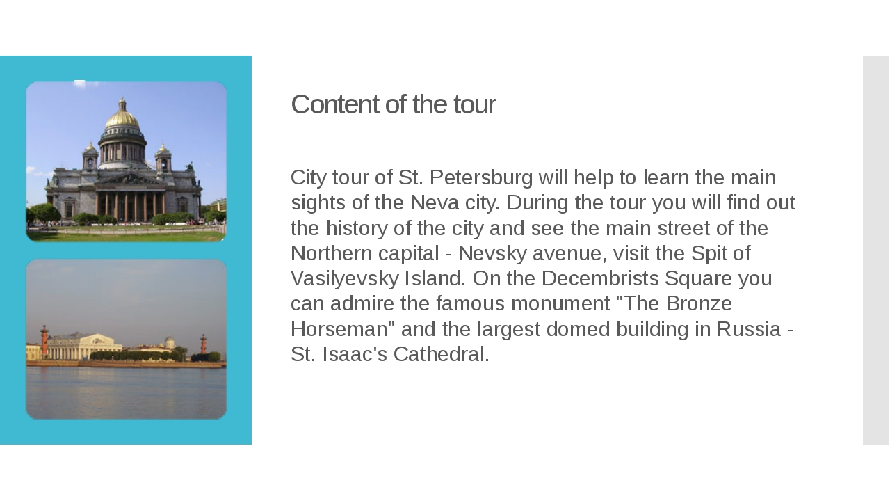 Content of the tour City tour of St. Petersburg will help to learn the main s...