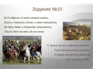Задание №10 В) И ударили со всех сторон казаки, сбили и смешали ляхов, и сами