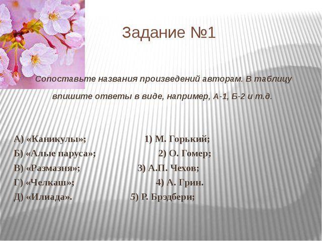 Задание №1 Сопоставьте названия произведений авторам. В таблицу впишите ответ...