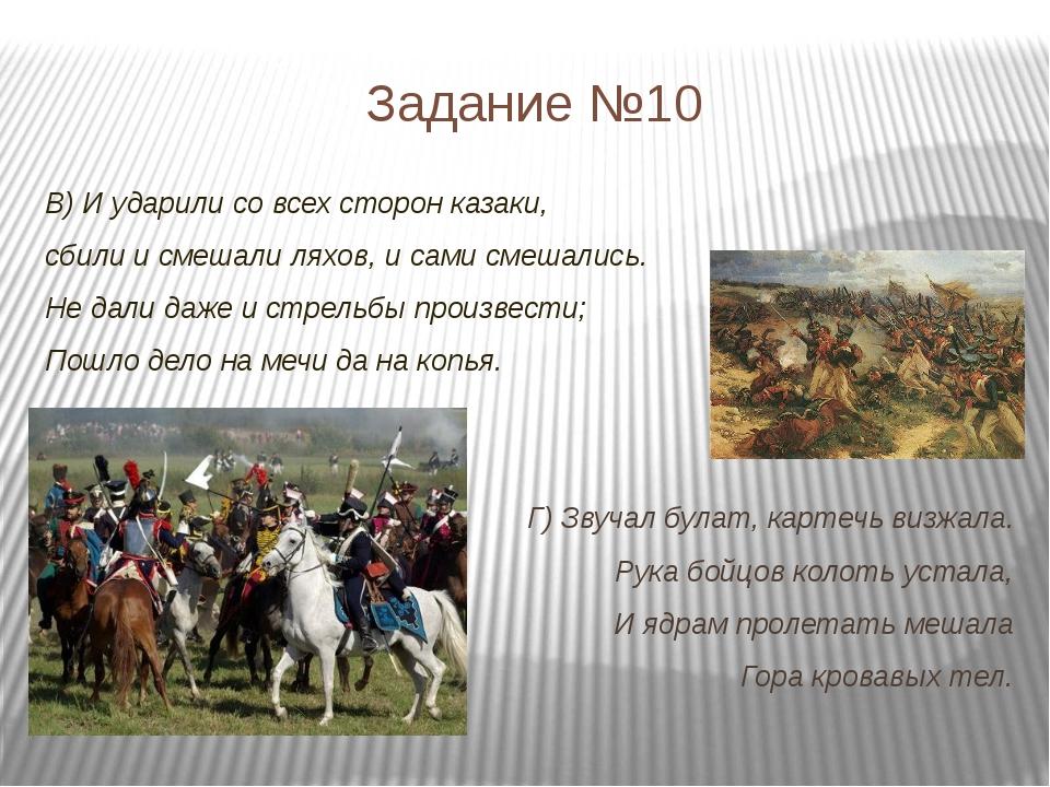 Задание №10 В) И ударили со всех сторон казаки, сбили и смешали ляхов, и сами...