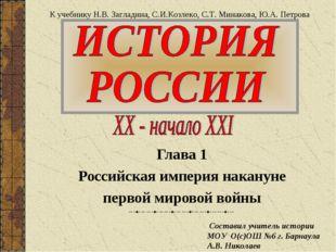 Глава 1 Российская империя накануне первой мировой войны К учебнику Н.В. Загл