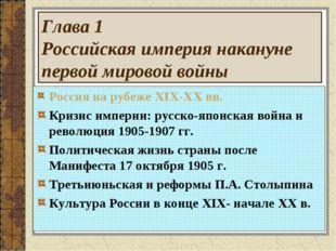 Глава 1 Российская империя накануне первой мировой войны Россия на рубеже XIX