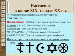 Население в конце XIX- начале XX вв. Россия поликонфессиональное государство