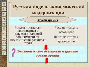 Русская модель экономической модернизации. Точки зрения Выскажите свое отнош
