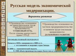 Русская модель экономической модернизации. Варианты развития Производство ос