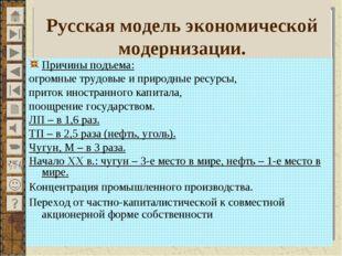 Русская модель экономической модернизации. Причины подъема: огромные трудовы
