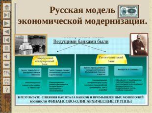 В начале ХХ века в России существовала развитая банковская система. Основным