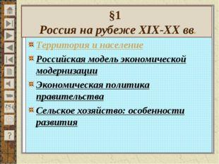 §1 Россия на рубеже XIX-XX вв. Территория и население Российская модель эконо