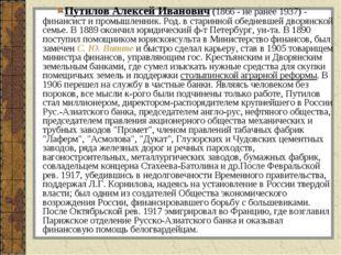 Путилов Алексей Иванович (1866 - не ранее 1937) - финансист и промышленник. Р