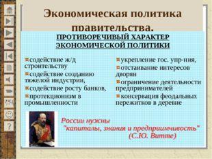 Экономическая политика правительства. ПРОТИВОРЕЧИВЫЙ ХАРАКТЕР ЭКОНОМИЧЕСКОЙ