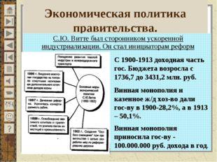 Экономическая политика правительства. С.Ю. Витте был сторонником ускоренной